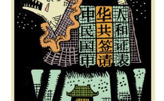 5-lynwood-kreneck-china-clown-dog-h-20-in-x-w-13-5-in-2011